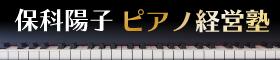保科陽子 ピアノ経営塾