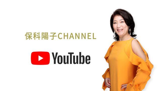 保科 陽子 CHANNEL