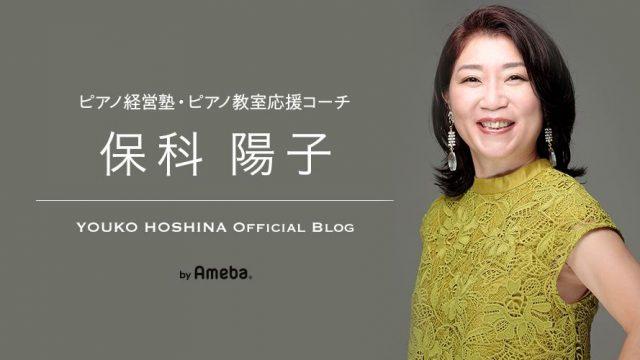 ピアノ経営塾ブログ